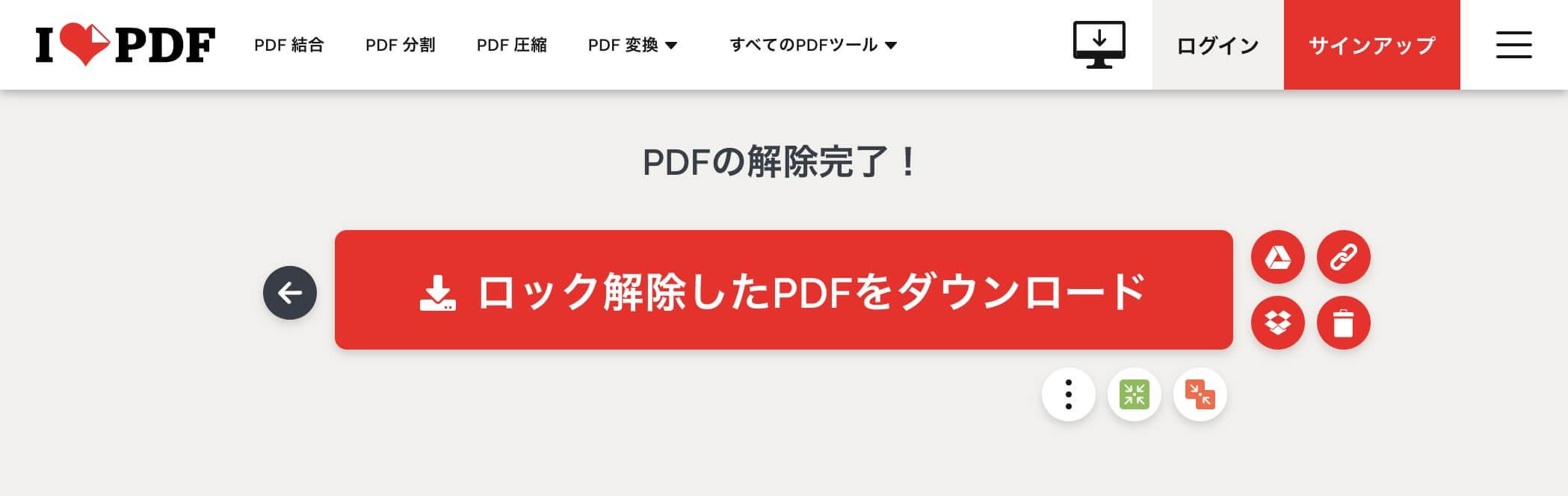 解除 pdf パスワード